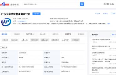 广东艾卓精密制造有限公司总部在哪里