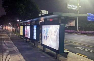 智慧公交站台设计施工方案